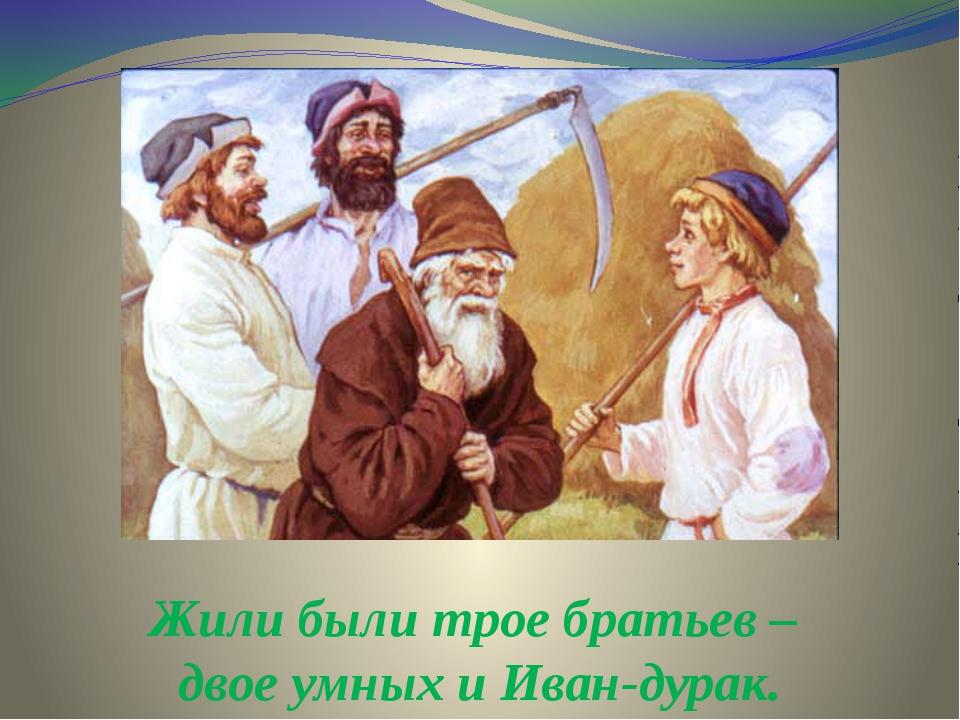 Жили были трое братьев – двое умных и Иван-дурак.