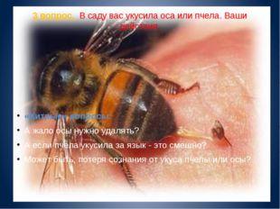 3 вопрос. В саду вас укусила оса или пчела. Ваши действия. «Хитрые» вопросы: