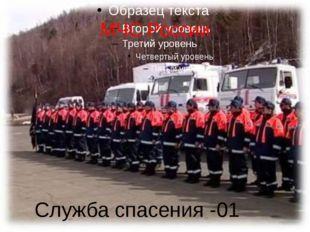 МЧС России Служба спасения -01