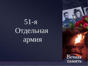 51-я Отдельная армия