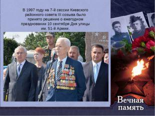 В 1997 году на 7-й сессии Киевского районного совета III созыва было принято