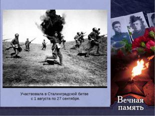 Участвовала в Сталинградской битве с 1 августа по 27 сентября.