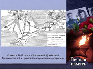 С января 1943 года - в Ростовской, Донбасской, Мелитопольской и Крымской наст