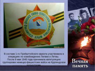 В составе 1-го Прибалтийского фронта участвовала в операциях по освобождению