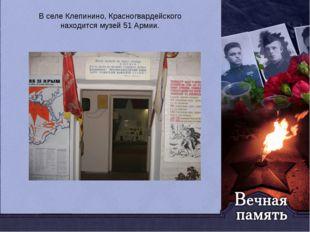 В селе Клепинино, Красногвардейского находится музей 51 Армии.