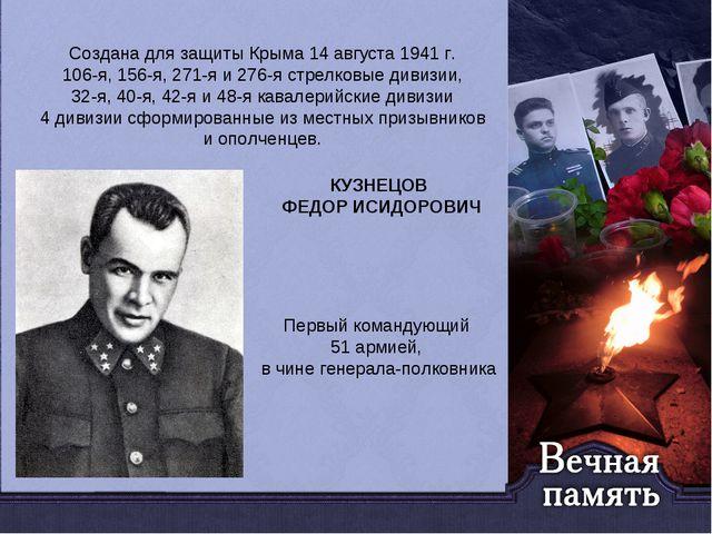 Создана для защитыКрыма14 августа 1941 г. 106-я, 156-я, 271-я и 276-ястрел...