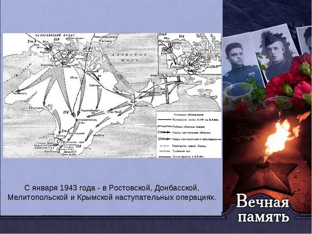 С января 1943 года - в Ростовской, Донбасской, Мелитопольской и Крымской наст...