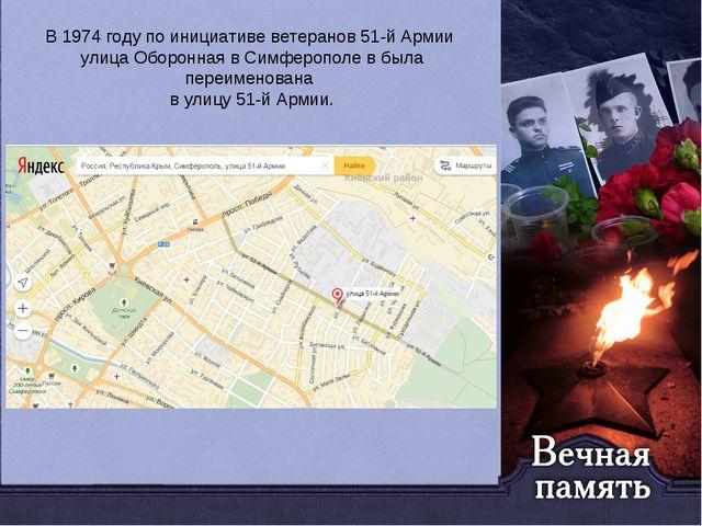 В 1974 году по инициативе ветеранов 51-й Армии улица Оборонная в Симферополе...