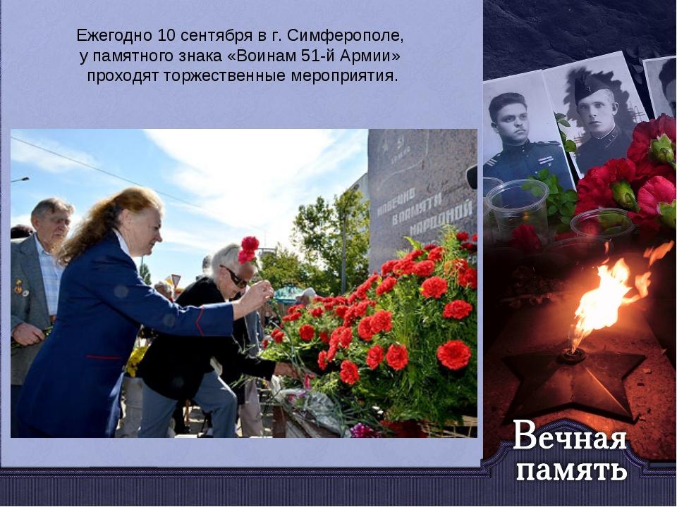 Ежегодно 10 сентября в г. Симферополе, у памятного знака «Воинам 51-й Армии»...