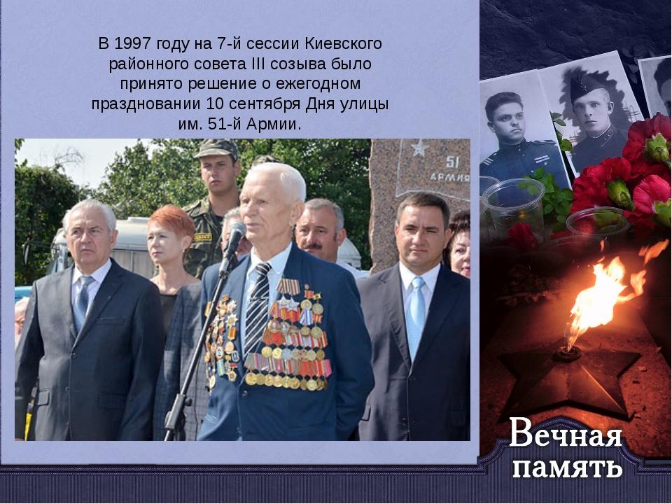 В 1997 году на 7-й сессии Киевского районного совета III созыва было принято...