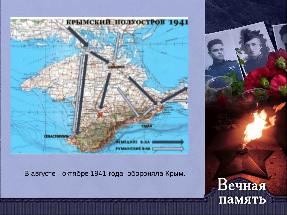 В августе - октябре 1941 года обороняла Крым.