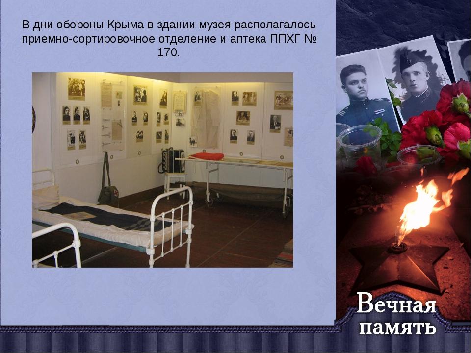 В дни обороны Крыма в здании музея располагалось приемно-сортировочное отделе...