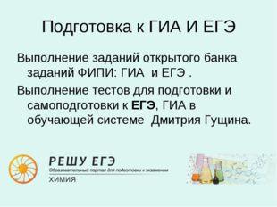 Подготовка к ГИА И ЕГЭ Выполнение заданий открытого банка заданий ФИПИ: ГИА и