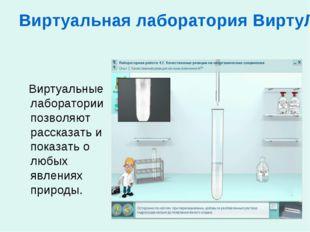 Виртуальная лаборатория ВиртуЛаб Виртуальные лаборатории позволяют рассказать