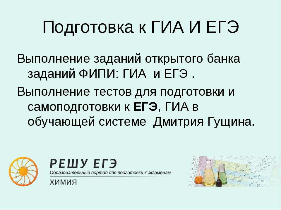 Подготовка к ГИА И ЕГЭ Выполнение заданий открытого банка заданий ФИПИ: ГИА и...