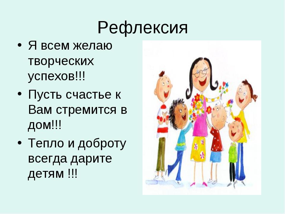 Рефлексия Я всем желаю творческих успехов!!! Пусть счастье к Вам стремится в...