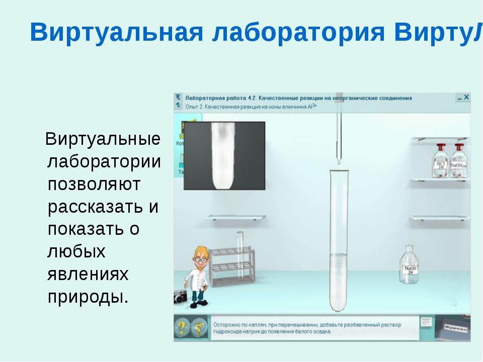 Виртуальная лаборатория ВиртуЛаб Виртуальные лаборатории позволяют рассказать...