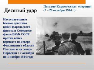 Десятый удар Петсамо-Киркенесская операция (7 – 29 октября 1944 г.) Наступате