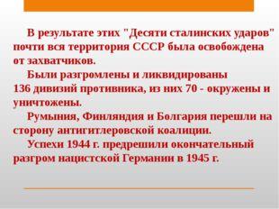 """В результате этих """"Десяти сталинских ударов"""" почти вся территория СССР была"""