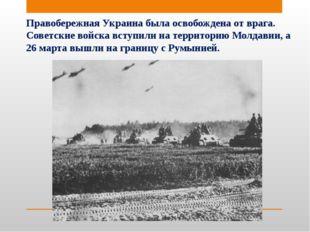 Правобережная Украина была освобождена от врага. Советские войска вступили на