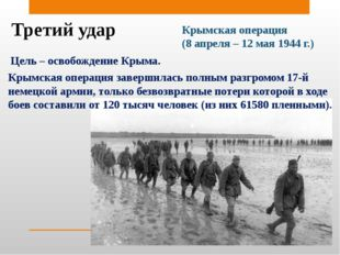 Третий удар Крымская операция (8 апреля – 12 мая 1944 г.) Цель – освобождение