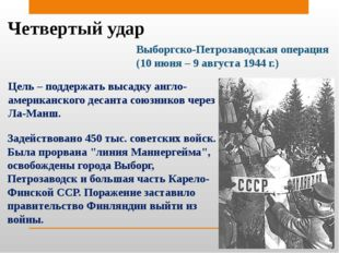 Четвертый удар Выборгско-Петрозаводская операция (10 июня – 9 августа 1944 г.