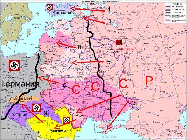 Финляндия 4 1 8 5 Германия 6 С С С Р 2 3 7 Румыния 9 Венгрия Словакия Москва