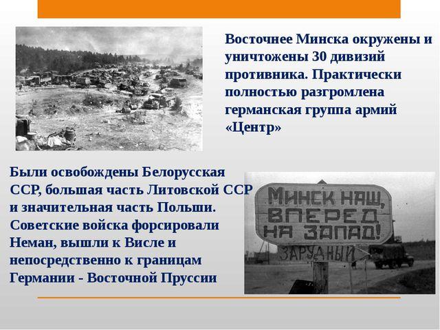 Были освобождены Белорусская ССР, большая часть Литовской ССР и значительная...