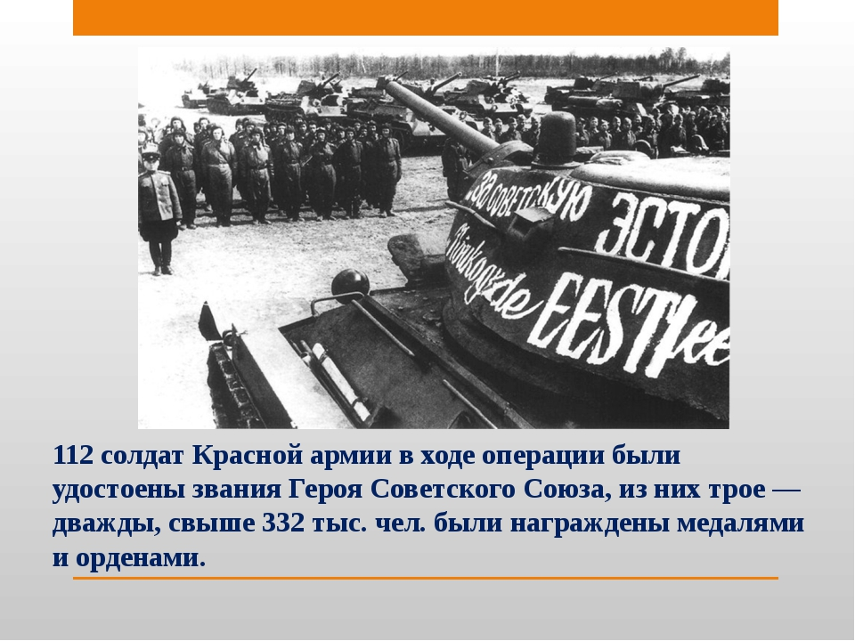 112 солдат Красной армии в ходе операции были удостоены звания Героя Советск...