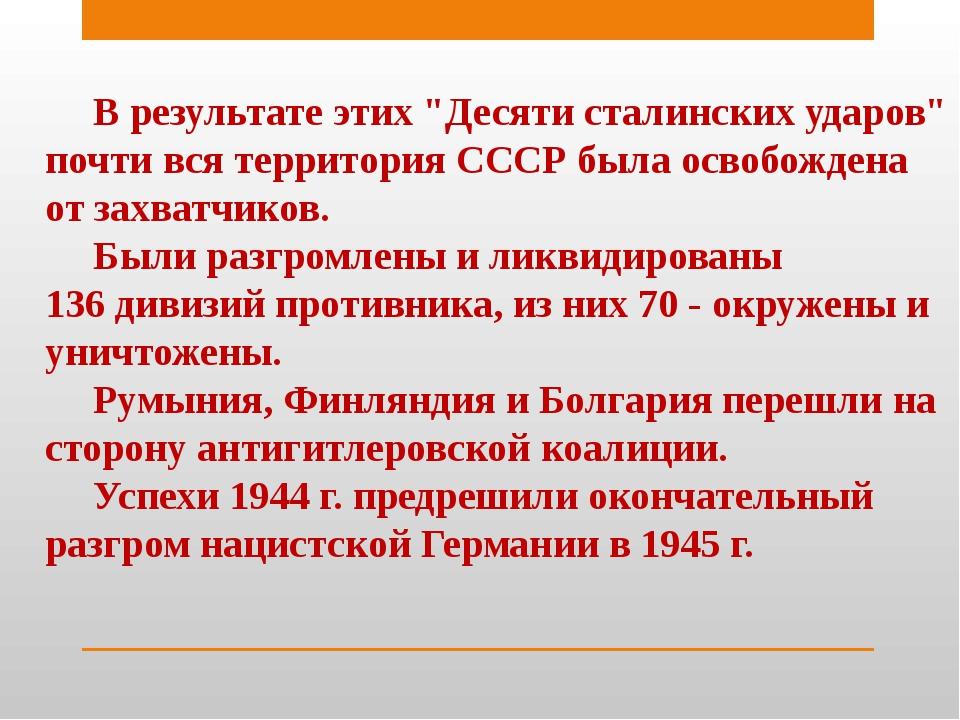 """В результате этих """"Десяти сталинских ударов"""" почти вся территория СССР была..."""