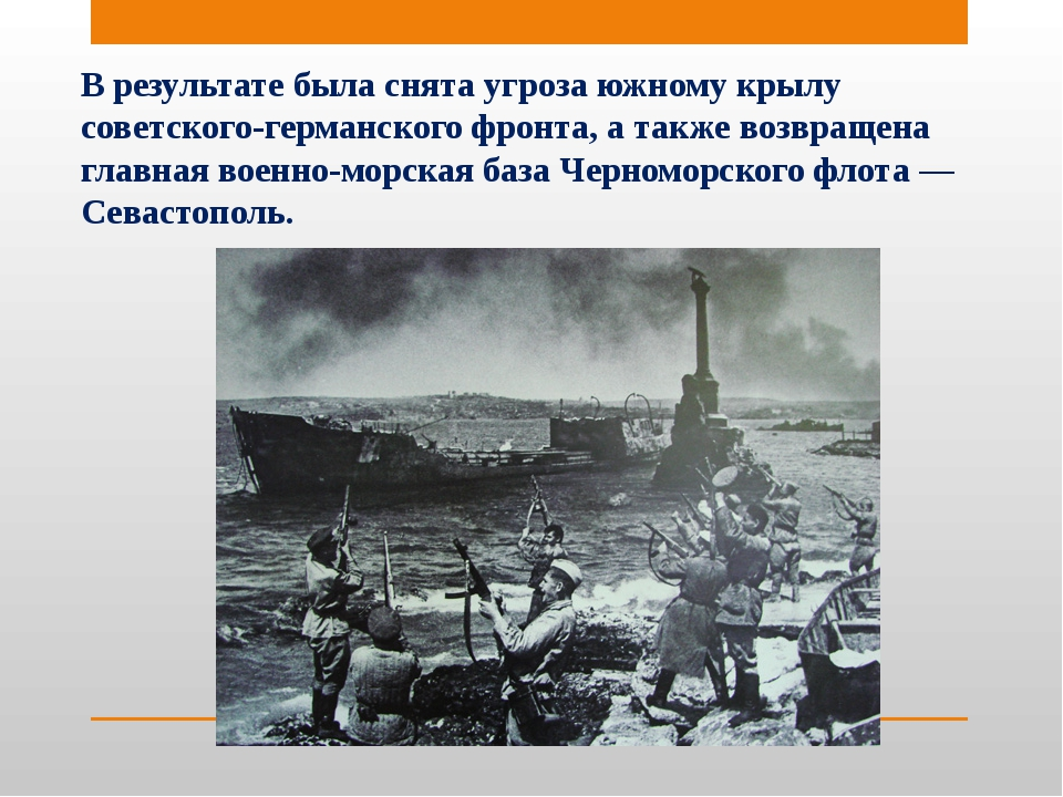 В результате была снята угроза южному крылу советского-германского фронта, а...