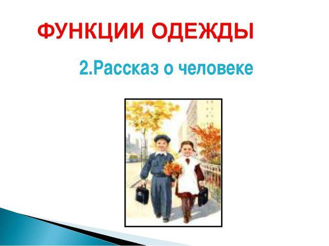 2.Рассказ о человеке