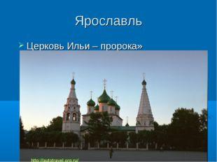 Ярославль Церковь Ильи – пророка»
