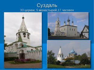 Суздаль 33 церкви, 5 монастырей,17 часовен