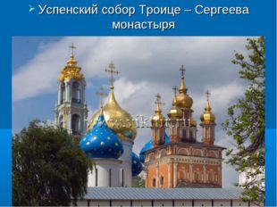 Успенский собор Троице – Сергеева монастыря