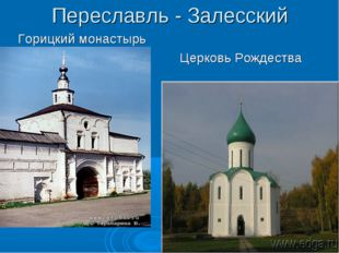 Переславль - Залесский Горицкий монастырь Церковь Рождества