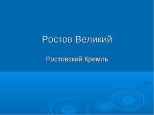 Ростов Великий Ростовский Кремль