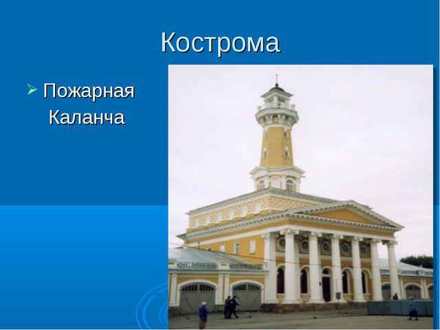 Кострома Пожарная Каланча