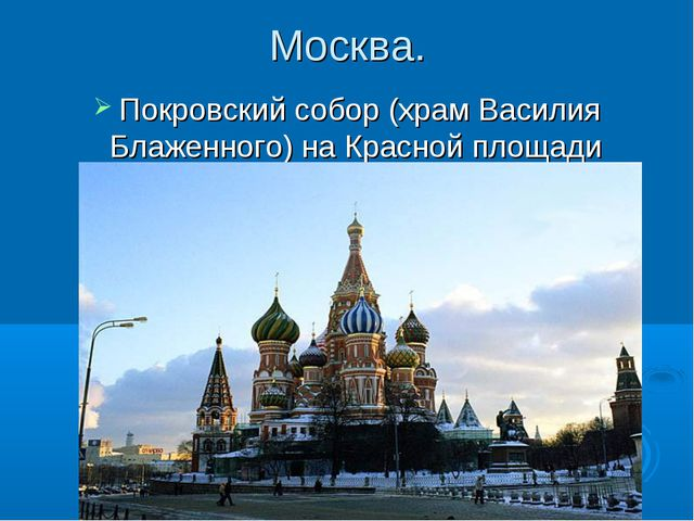Москва. Покровский собор (храм Василия Блаженного) на Красной площади