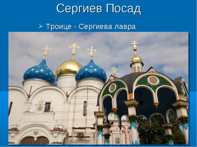 Сергиев Посад Троице - Сергиева лавра