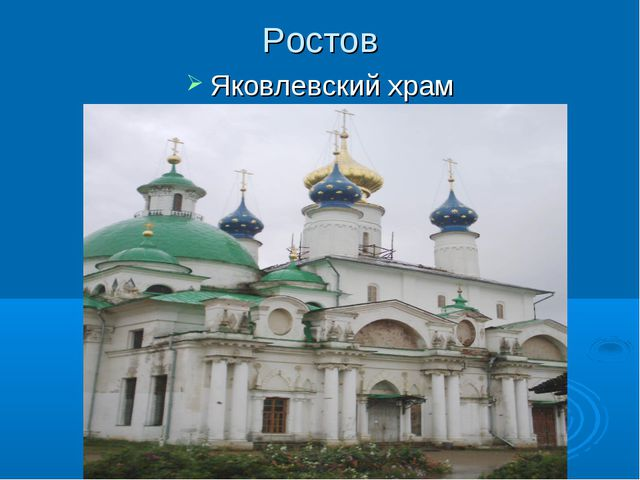 Ростов Яковлевский храм