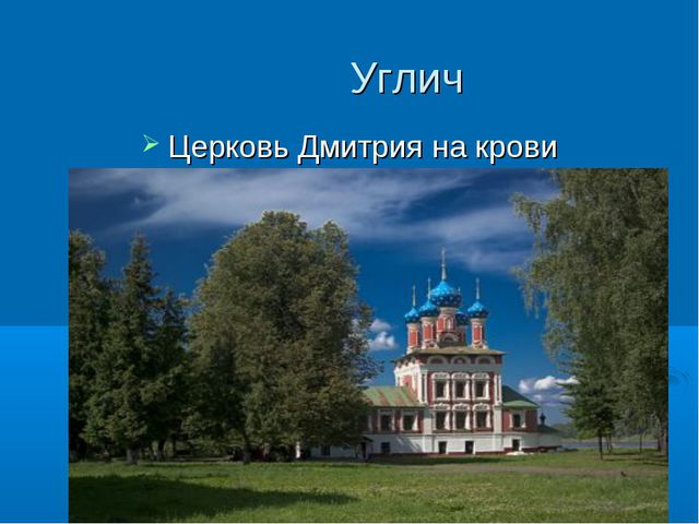 Углич Церковь Дмитрия на крови