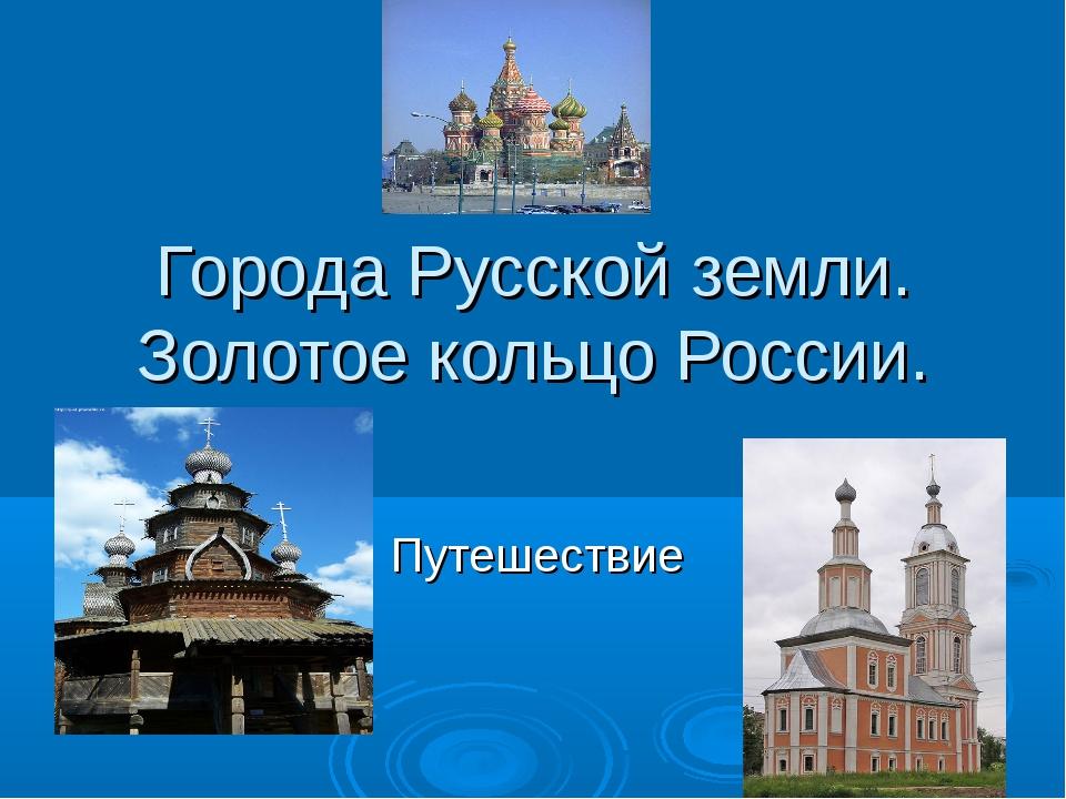 Города Русской земли. Золотое кольцо России. Путешествие