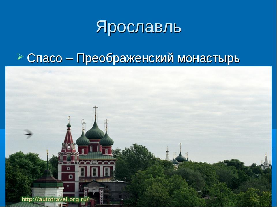 Ярославль Спасо – Преображенский монастырь