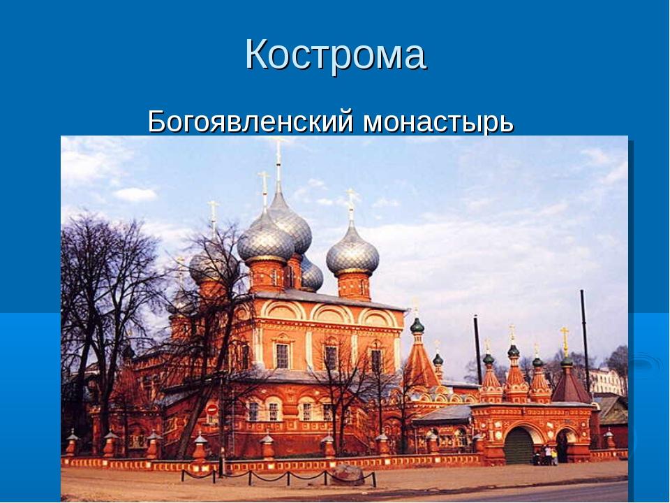 Кострома Богоявленский монастырь