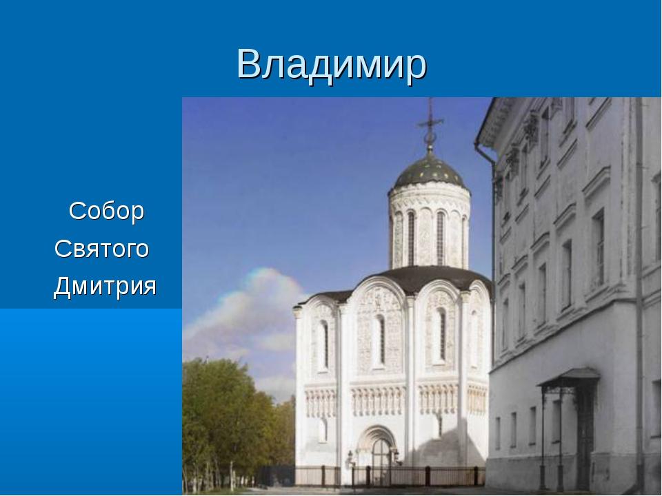 Владимир Собор Святого Дмитрия