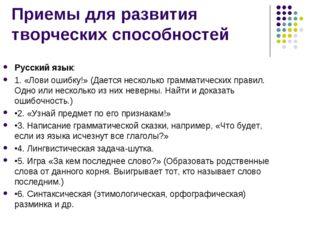 Приемы для развития творческих способностей Русский язык: 1. «Лови ошибку!» (