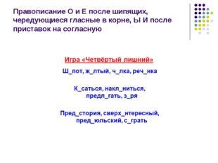 Правописание О и Е после шипящих, чередующиеся гласные в корне, Ы И после при