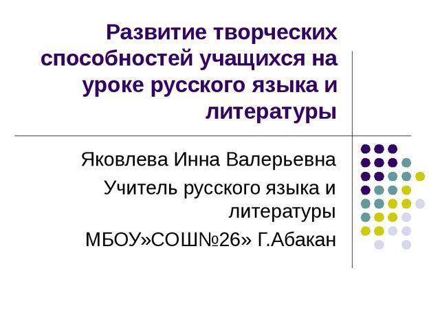 Развитие творческих способностей учащихся на уроке русского языка и литератур...