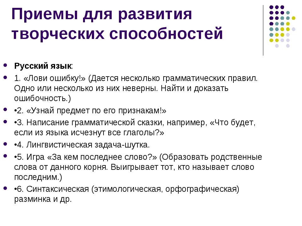 Приемы для развития творческих способностей Русский язык: 1. «Лови ошибку!» (...